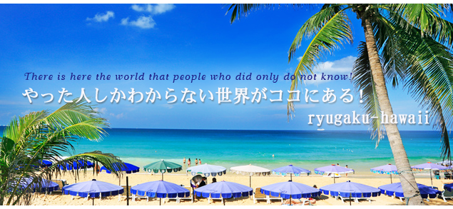 やった人しかわからない世界がココにはある!There is here the world that people who did only do not know! ryugaku-hawaii.com